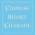 Short Charade